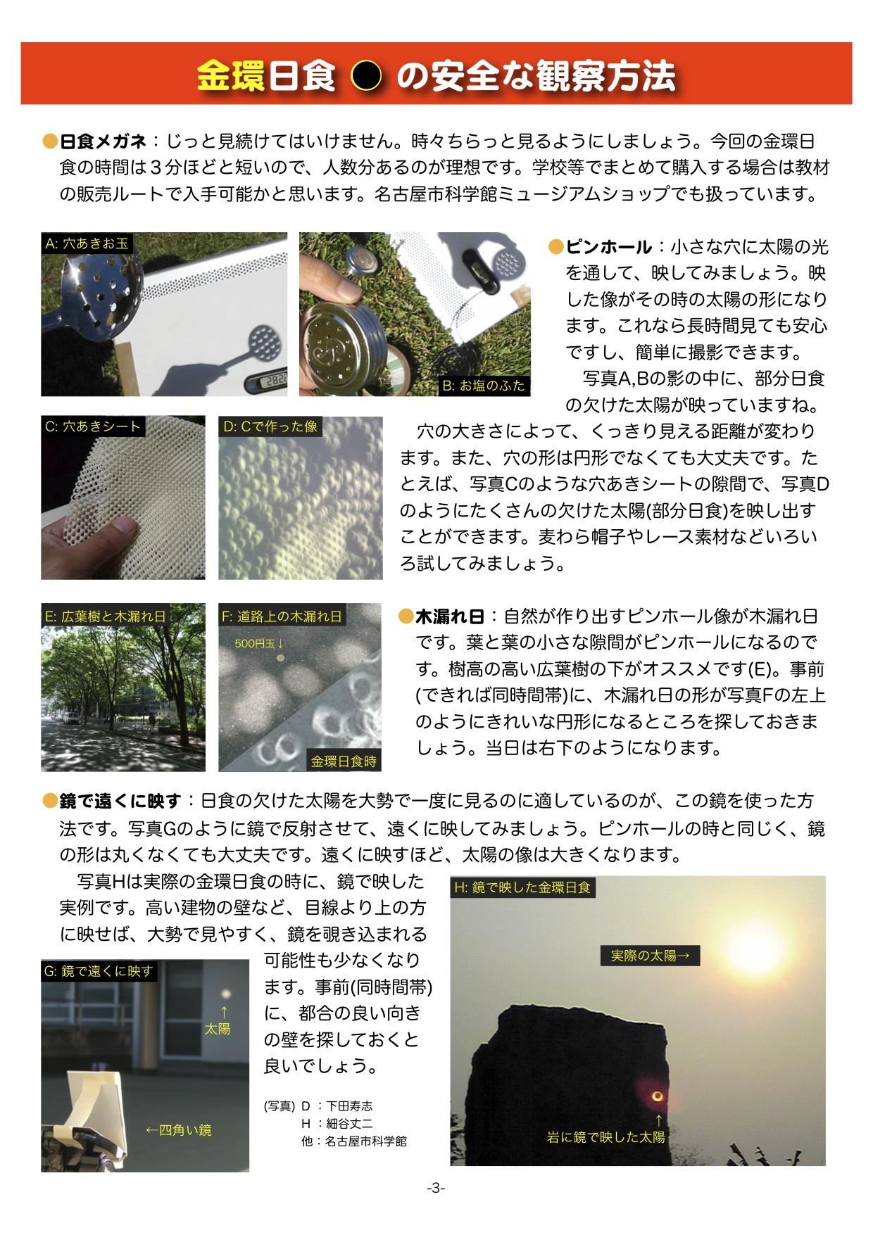 http://www.ncsm.city.nagoya.jp/study/astro/%E6%97%A5%E9%A3%9F%E9%85%8D%E5%B8%83%E8%B3%87%E6%96%99.jpg