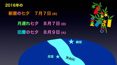2016_tanabata.jpg