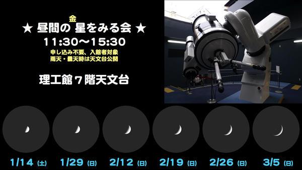 2016-17_金星.009.jpg