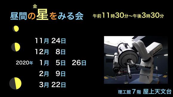 hiruhoshi_2019-2020.jpeg