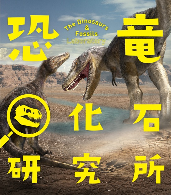 http://dinosaurs-fossils.jp/